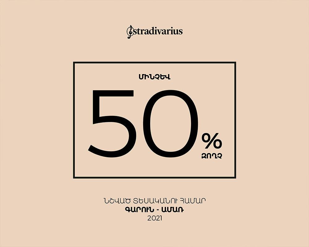 hot-sales-in-stradivarius