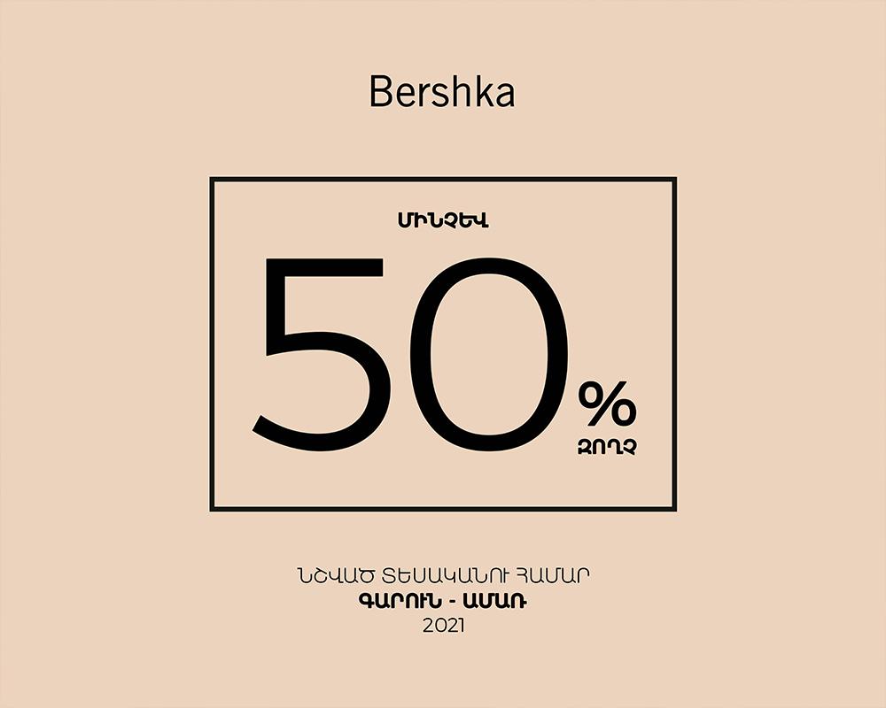 hot-sales-in-bershka