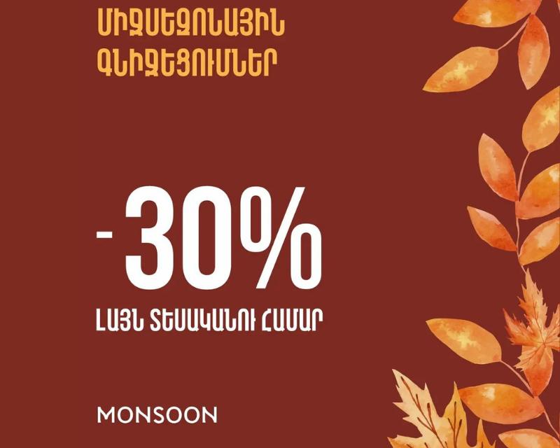 skidki-v-monsoon