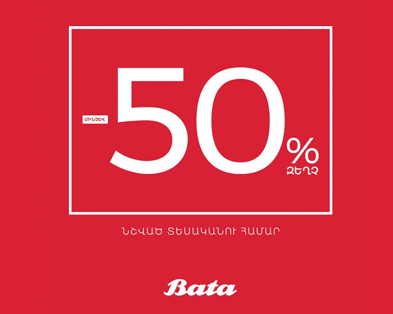 bata-sales