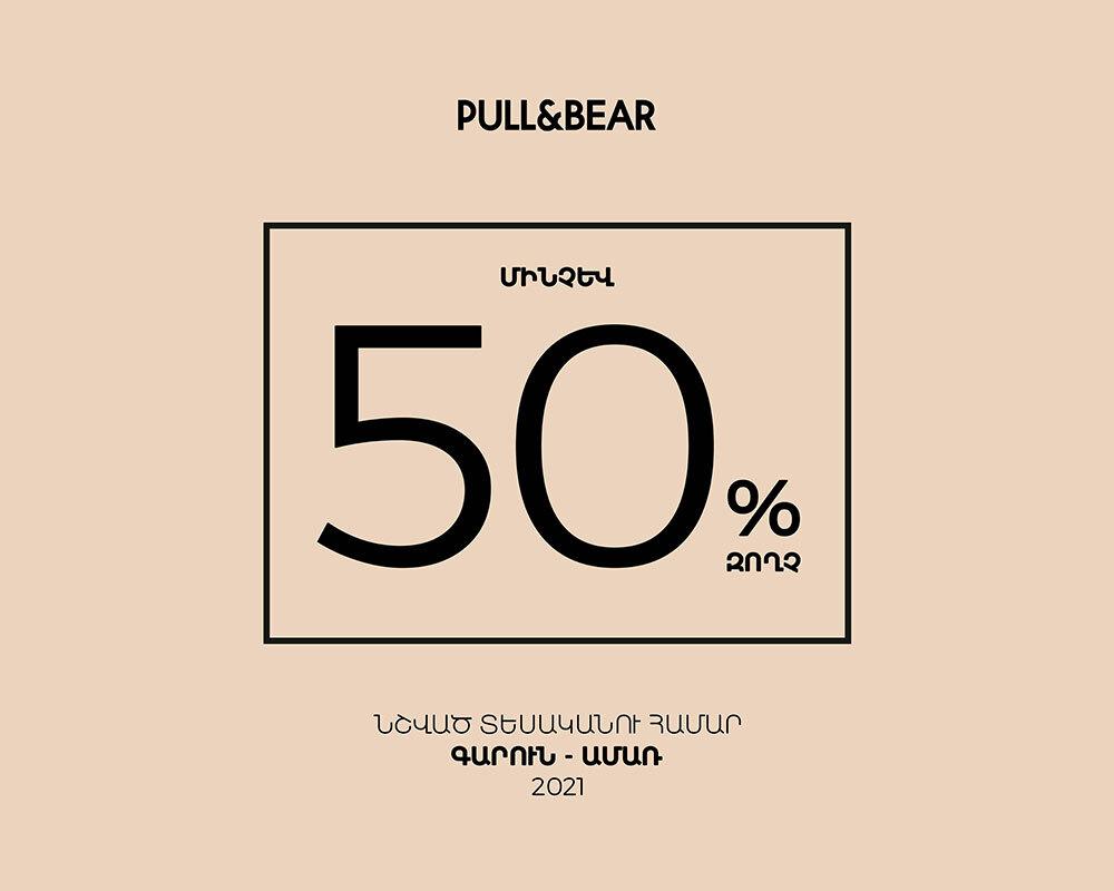 half-price-in-pullbear