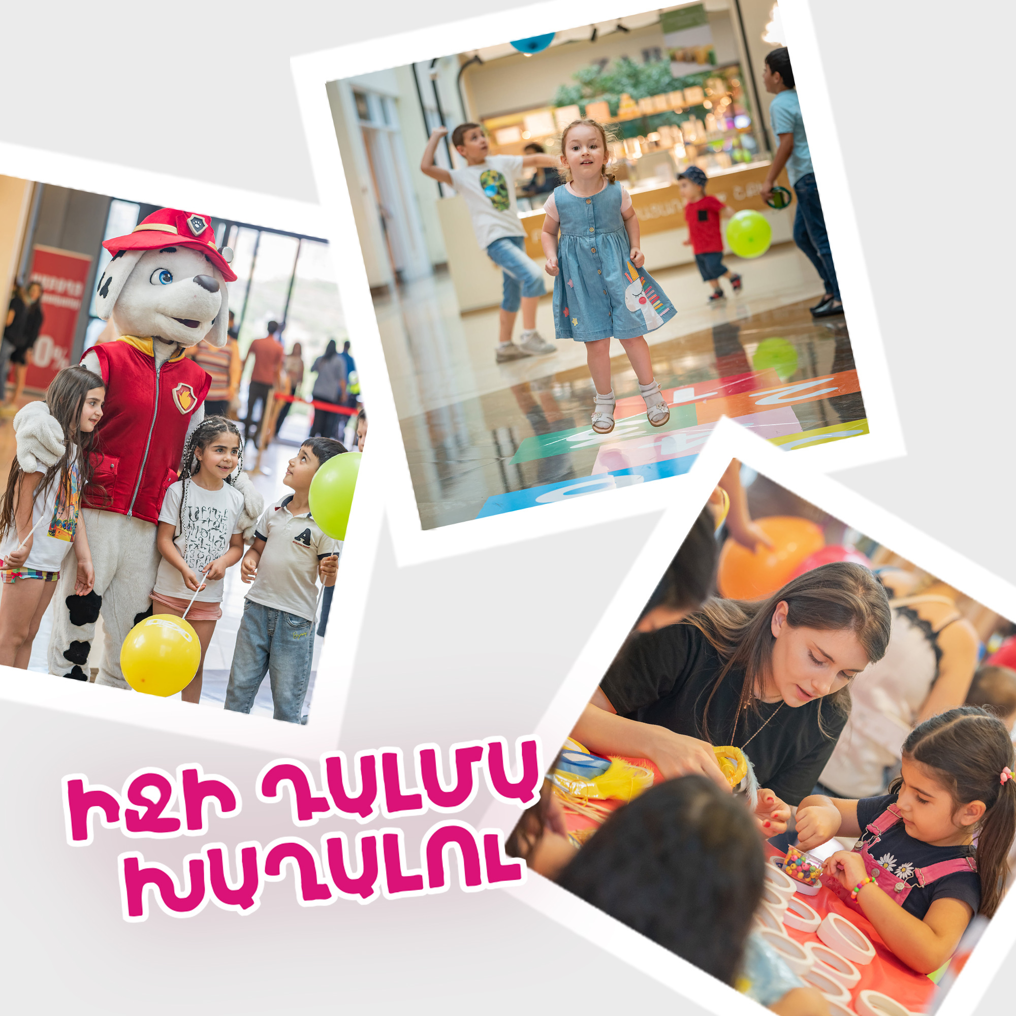 Приходи в Далма поиграть!  Международный день защиты детей в Далма.